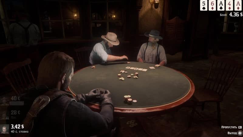Red Dead Redemption 2 - Poker Star))