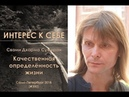 Интерес к себе 350 Сумиран Беседа о качественной определённости жизни - YouTube