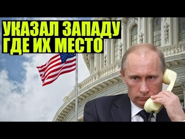 Многоходовочка Путина Запад боится ходов Путина