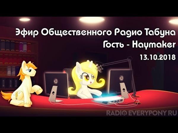 Эфир Общественного Радио Табуна 13.10.2018. Гость - Haymaker