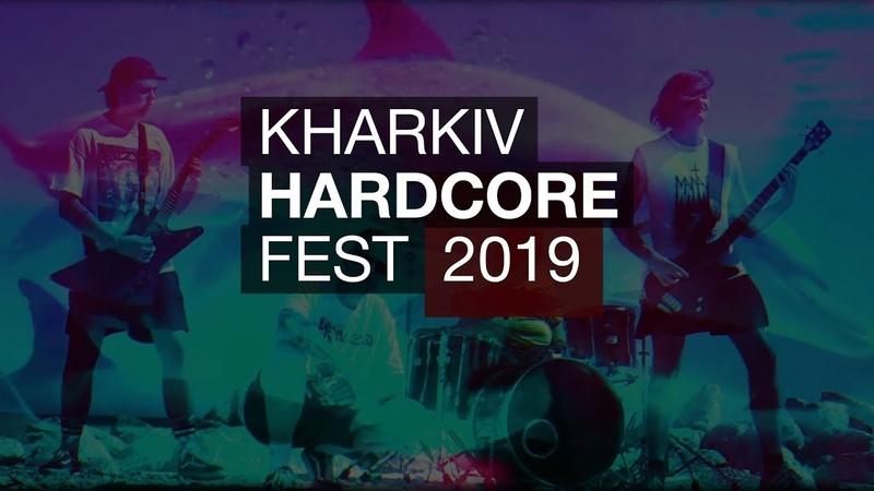 Kharkiv Hardcore Fest 2019 - Вгадай гурт 2