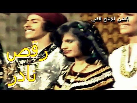 رقص شعبي يمني ليس له مثيل Yemeni folk dance is unparalleled