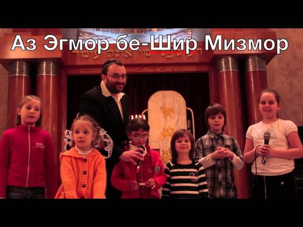 Маоз Цур - гимн Хануки . Караоке Община Ле-Дор ва-Дор