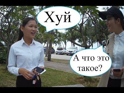 Что означает ХУЙ по-китайски