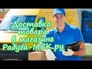 Доставка товара в интернет-магазине Радуга-МСК.ру
