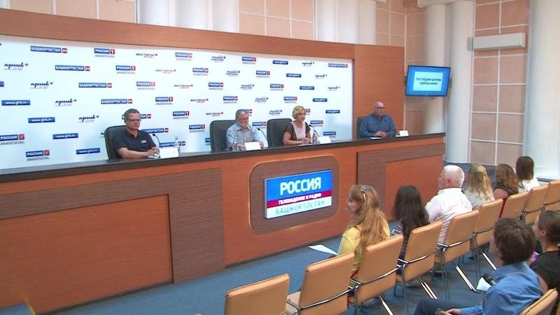 Пресс-конференция с организаторами и участниками арктической экспедиции ГТРК «Башкортостан»