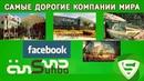 СУХБА Социальные сети Маркетинговые исследования SUHBA