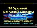 30 уровней ПАССИВНОГО ДОХОДА только в АВТОМАЙН 8.1.2019, Hila Mai