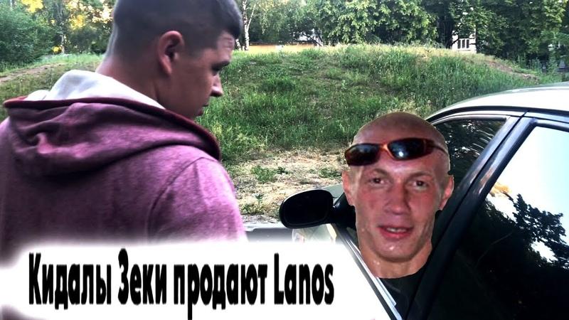 Кидалы Зеки с OLX продают машину Угрожают и бомбят