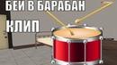 БЕЙ В БАРАБАН КЛИП типа РЭП от SERG SOROKIN GTA CRMP SAMP 2019