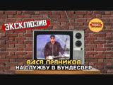 Вася Пряников - На службу в Бундесвер (Live' 98 Германия)