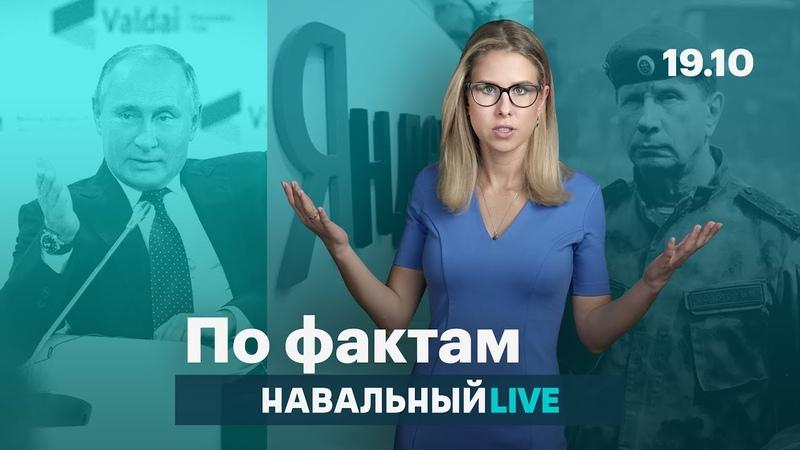 🔥 Навальный против Золотова. Путин и ядерный удар. Яндекс