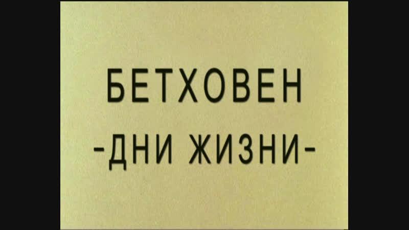 Бетховен - дни жизни (ГДР, 1976) Донатас Банионис, дублированный фрагмент