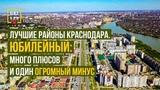 Лучшие районы Краснодара. ЮБИЛЕЙНЫЙ - много плюсов и один ОГРОМНЫЙ МИНУС