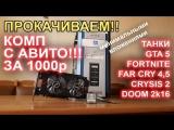 НостальжиПК Компьютер с АВИТО за 1000р ПРОКАЧИВАЕМ!!