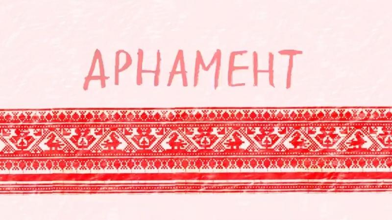 Беларускi Арнамент (мульцiк, зроблены 9-гадовым дзiцёнкам)
