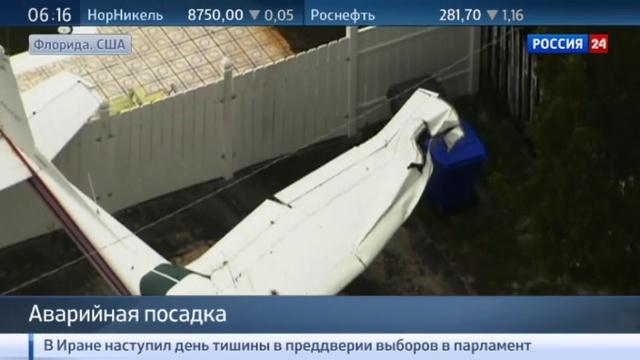 Новости на Россия 24 • Сюрприз с неба: в США частный самолет едва не потерпел аварию