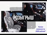 Розыгрыш купона номиналом 2000 рублей