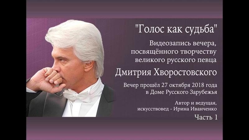 Вечер, посвящённый творчеству Дмитрия Хворостовского в ДРЗ 27 окт 2018 Часть 1