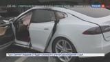 Вести.net. Cотрудник Tesla поспал за рулем, а Wi-Fi сможет прятаться от хакеров