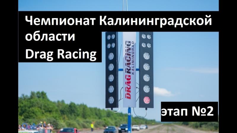 2 ЭТАП. Чемпионат Калининградской области по DRAG RACING.