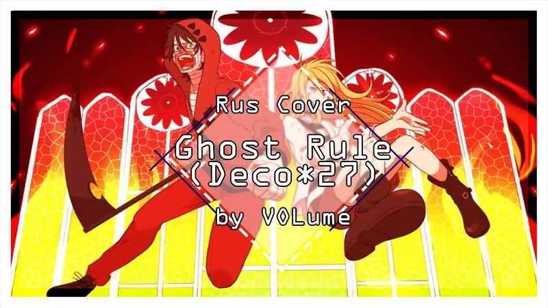 【DECO*27】Ghost Rule (RUS Cover)【VOLume】