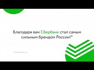 Сбербанк стал самым сильным брендом России в рейтинге Brand Finance