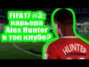 FIFA17 3: карьера Alex Hunter в топ клубе?