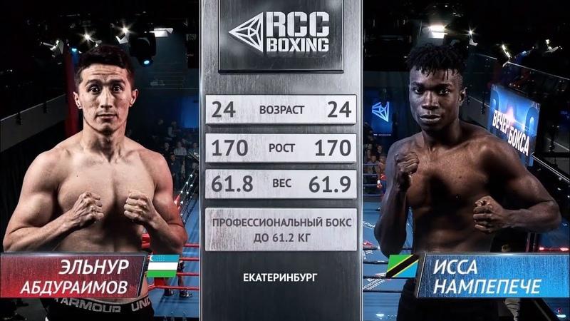 Эльнур Абдураимов vs Исса Нампепече, Россия   Май, 18 2019   RCC Boxing Promotions   Полный бой