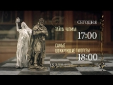 Тайны Чапман и Самые шокирующие гипотезы 29 марта на РЕН ТВ
