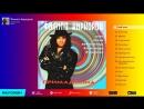 04 Филипп Киркоров - Примадонна (Альбом 1995).mp4