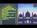 Ислам Орталығы Уағыздар жинағы