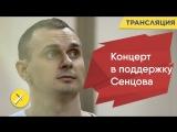 Концерт в поддержку Олега Сенцова. Прямая трансляция