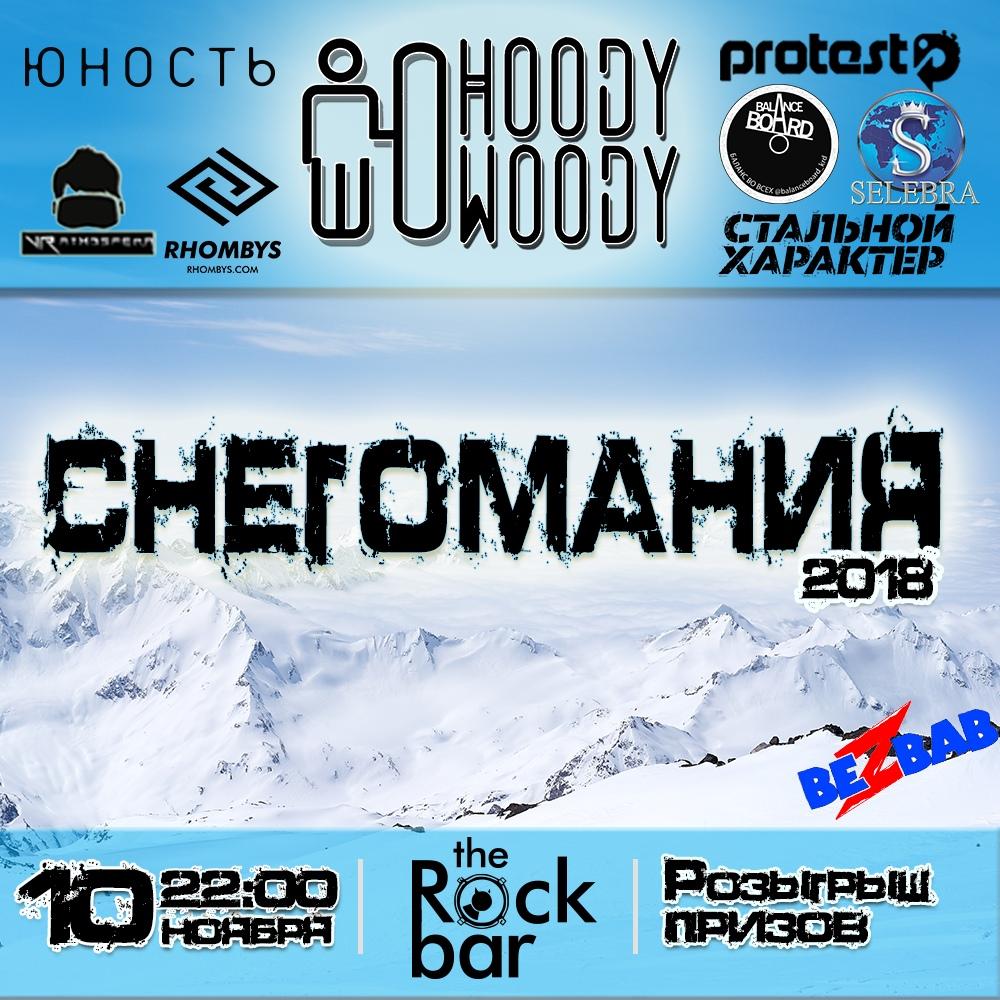 Афиша Краснодар Снегомания 2018