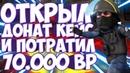 •ОТКРЫВАЮ ДОНАТ КЕЙС И ТРАТИМ 70.000 BP И ВЫПАЛА •