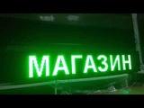 Бегущая строка 37197см зеленые диоды в Тюмени