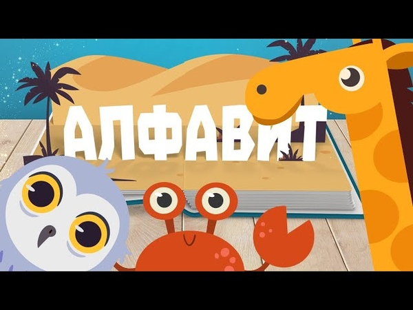 АЛФАВИТ КНИЖКА Учим буквы и звуки развивающие мультики для детей на русском