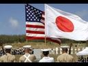 Россия Японии пора вывести амеpиканcкие войcка