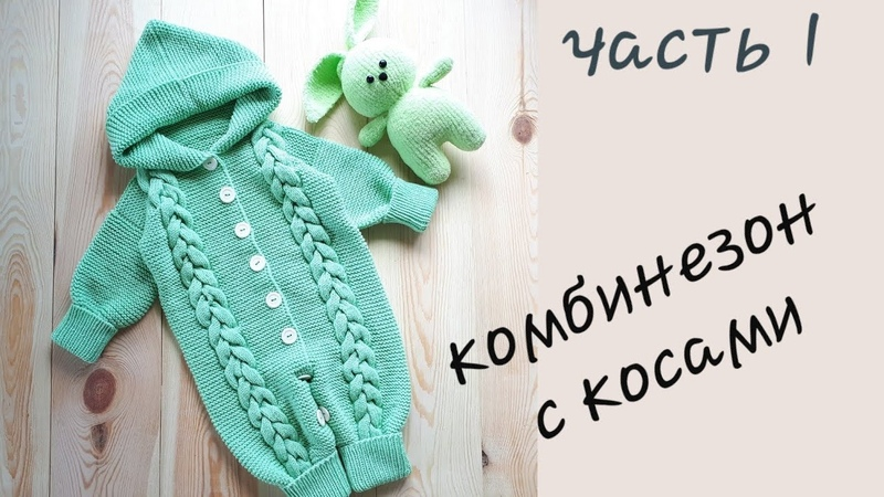 AlinaVjazet. Детский комбинезон с косами. МК. Часть 1. Расчеты!