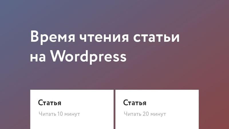 Время чтения статьи на Wordpress