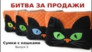 Есть одна продажа! Битва за продажи. Сумки с кошками. Выпуск 3