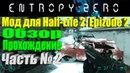 Entropy : Zero►Мод для Half Life 2: Episode 2►Обзор и прохождение►Часть № 2.