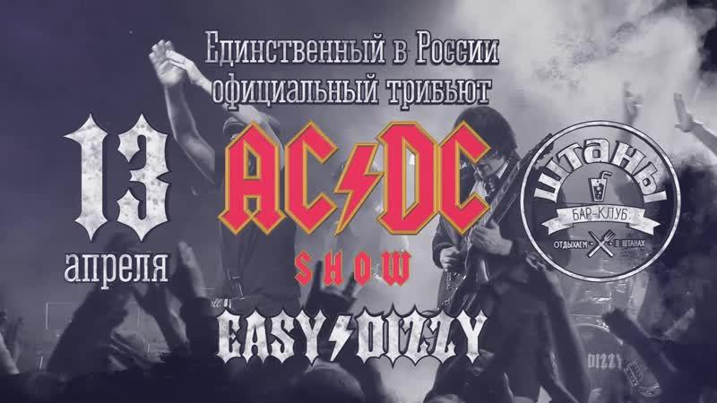 13 апреля. Штаны. Easy Dizzy. (первый официальный трибьют AC/DC в России)