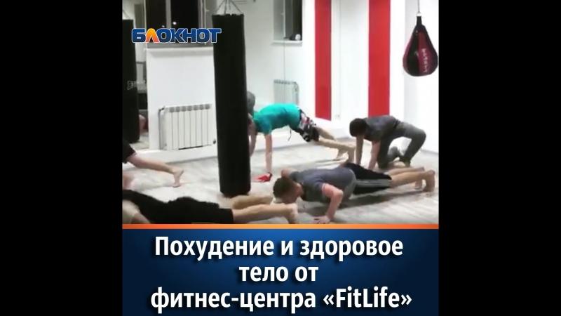 Похудение и здоровое тело от фитнес-центра FitLite