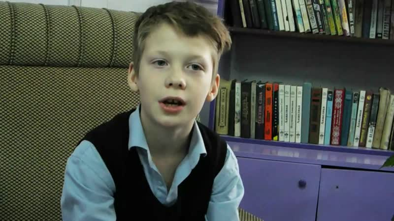 Голдышев Владислав, 10 лет