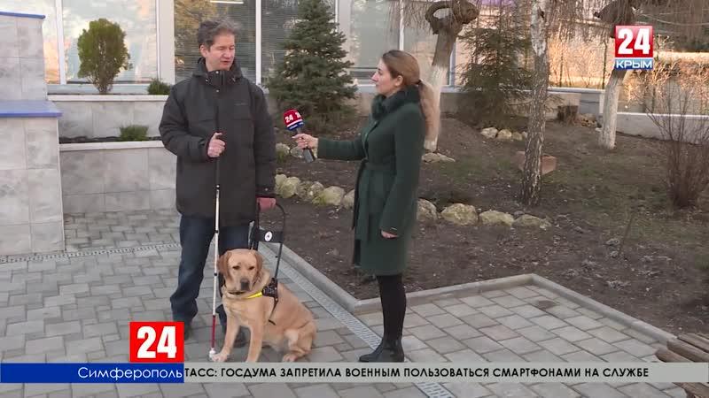 Верный друг. В Крым впервые привезли собаку-поводыря