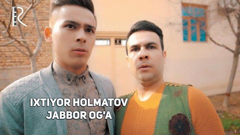 Ixtiyor Holmatov - Jabbor og'a   Ихтиёр Холматов - Жаббор ога