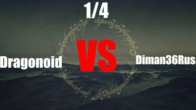 Турнир по Властелин КолецБитва за Средиземье 2 (RotWK) - Dragonoid vs Diman36Rus 14