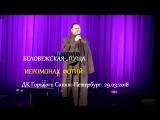 Беловежская пуща Иеромонах Фотий ДК Горького Санкт-Петербург 29 03 2018 Тамара Павлова
