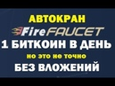 FIREFAUCET авто кран БИТКОИН без вложений freebitcoin faucet